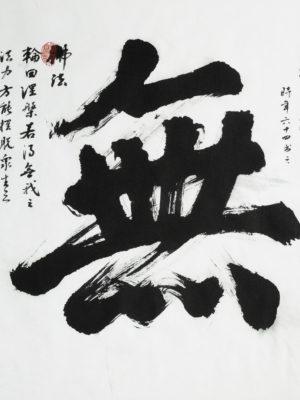 Calligraphie de Sun Gen Fa, Académie Tian Long à Lyon