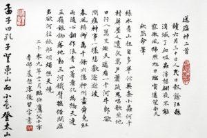 calligraphie de Maître SUN Fa à Lyon